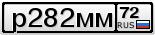 http://line4auto.ru/nomer/nom_%25F0282%25EC%25EC_72.png