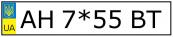 [Зображення: nomua_%C0%CD_7%2A55_%C2%D2.png]