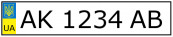 Генератор украинских автомобильных номеров